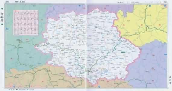 德化地图_福建德化地图